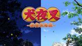 日本「犬夜叉」動畫軌跡展來台!海外首站8/4台北華山登場