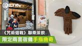 【宅玩意】《咒術迴戰》聯乘茶飲 限定宿儺手指曲奇 - ezone.hk - 遊戲動漫 - 動漫玩具