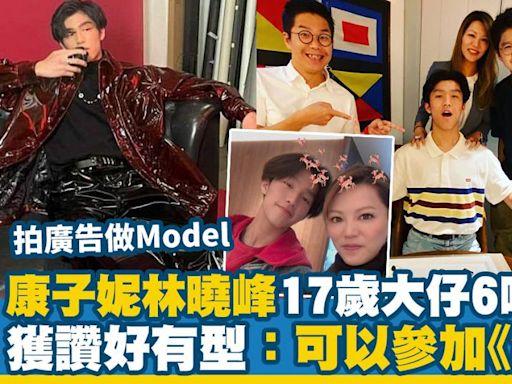 康子妮林曉峰17歲大仔6呎高拍廣告星味濃 網民大讚林寶好型仔:可以參加《全民造星》