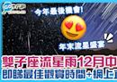 雙子座流星雨12月中現身!必看年末流星盛宴|最佳觀賞時間|附網上直播連結|香港天文現象2020 | 香港 | GOtrip.hk