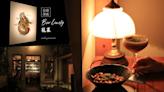 台南酒吧|籠裏 Bar Lonely:大人才懂的深夜微醺時光~我們不買醉,只買一人一杯相伴的浪漫。
