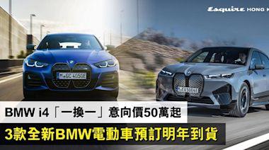 【電動車SUV推介】全新純電動SAV BMW iX續航力達600公里 i4「一換一」意向價50萬起!3款全新BMW電動車預訂開始明年到貨︱Esquire HK