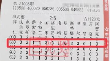 男子擒2注足彩一等攬600萬:多虧