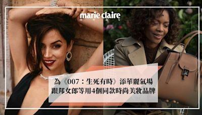【007】為電影增添華麗氣場 跟邦女郎等用4個同款時尚美妝品牌