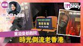 【閃‧亮‧人生@iM網欄】重遊皇都戲院 時光倒流老香港 - 香港經濟日報 - 即時新聞頻道 - iMoney智富 - 名人薈萃