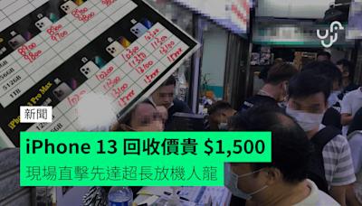 先達iPhone 13回收價每部貴$1500 現場出現超長放機人龍