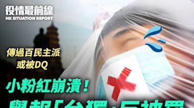 【6.17役情最前線】小粉紅崩潰! 舉報「台獨」反被罰