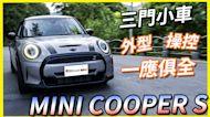 【Andy老爹試駕】這車不開山路太浪費 小改MINI COOPER S 3-Door