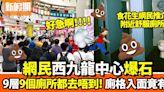 網民人有三急!去西九龍中心急屎搵廁所奇遇!笑着哭:「去到邊層都去唔到!」|網絡熱話 | 熱話 | 新假期