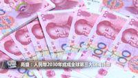 高盛:人民幣2030年或成全球第三大儲備貨幣