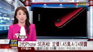 官網亮相!新iPhone SE鏡頭升級價格好甜