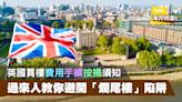 【英國物業】買樓費用手續按揭須知 過來人教你避開「爛尾樓」陷阱 - 香港經濟日報 - 理財 - 博客