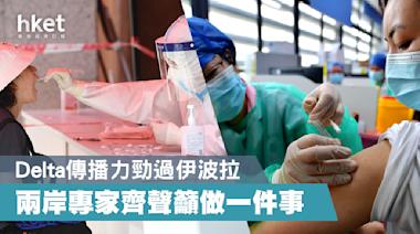 【新冠疫情】Delta傳播力勁過伊波拉 兩岸專家齊聲籲做一件事 - 香港經濟日報 - 中國頻道 - 社會熱點