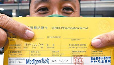 打高端疫苗無法進美國 醫建議取得認證兩條路