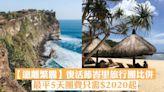 【遠離繁囂】復活節峇里旅行團比併 最平5天團費只需$2020起