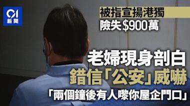 《國安法》電騙案婆婆現身 親述如何被指長沙「播獨」險失900萬