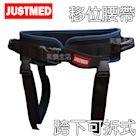 移位腰帶 可拆式 托沃士 杰奇 JM-235