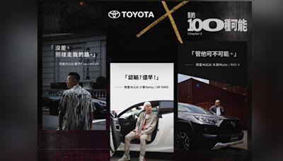 Toyota攜手頑童「#我的100種可能」 迴響熱烈破萬人共襄盛舉