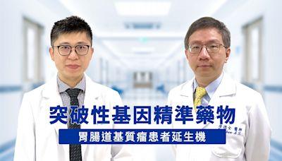 突破性基因精準藥物 助胃腸道基質瘤患者延長壽命 - 工商時報