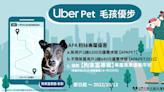 【Uber Pet毛孩優步】帶著毛小孩一起出遊 | 蕃新聞