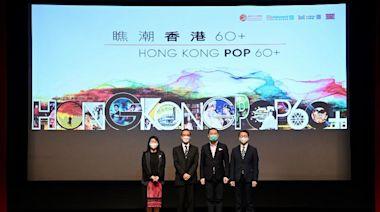 「瞧潮香港60+」展覽闡述香港流行文化(附圖)