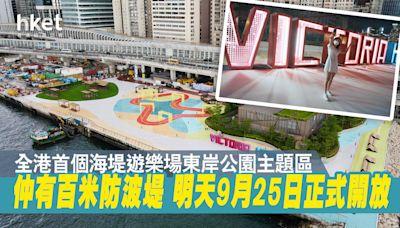 全港首個海堤遊樂場東岸公園主題區 仲有百米防波堤 明天 9月25日正式開放 - 香港經濟日報 - 地產站 - 地產新聞 - 商場活動
