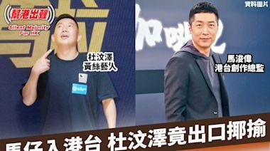 馬仔入港台 杜汶澤竟出口揶揄 網民突破盲腸:杜汶澤再唔搞啲新聞,就變死魚㗎喇!