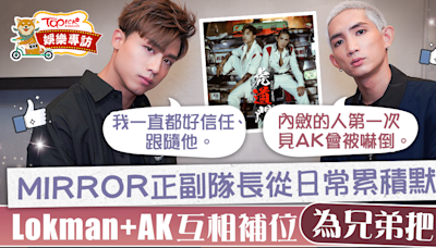 【虎道門】MIRROR正副隊長年月累積兄弟情 Lokman+AK互相補位為成員把關 - 香港經濟日報 - TOPick - 娛樂