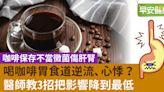骨鬆、心悸、胃食道逆流都跟咖啡有關?中醫師分析哪些確有其事
