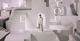 Eric周興哲《Me and You》Official Music Video