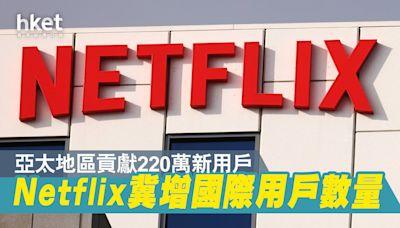 【Netflix】《魷魚遊戲》效應強勁 Netflix第3季急增440萬名用戶 - 香港經濟日報 - 即時新聞頻道 - 商業