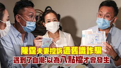 陳霆夫妻控訴遭舊識詐騙 遇到了自嘲:以為八點檔才會發生