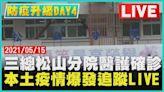 【LIVE】三總松山分院醫護確診 防疫升級DAY 4本土疫情爆發追蹤LIVE| TVBSNEWS #社區感染 #萬華 #確診│TVBS新聞網