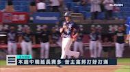【中華職棒32年】9/14 ~ 9/19 五大好球 Nice Play