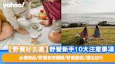 【野餐攻略】新手野餐10大注意事項 必備物品/野餐食物種類/野餐服裝/選址技巧