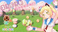【集合啦!動物森友會】變身復活節彩蛋~來找更多復活節的DIY方程式吧!!