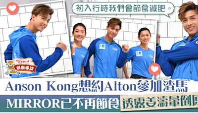 【MIRROR成員】Anson Kong想挑戰渣馬10k賽事 透露姜濤暈倒與節食無關 - 香港經濟日報 - TOPick - 娛樂
