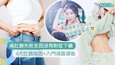 解開肚腩4大原因6個地獄式減肚腩運動+飲食貼士 | Cosmopolitan HK