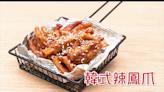 韓式辣鳳爪Korean style spicy chicken feet
