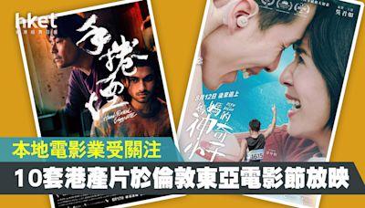 【香港電影】《媽媽的神奇小子》等10套本地電影 獲選於倫敦東亞電影節放映 - 香港經濟日報 - 即時新聞頻道 - 商業