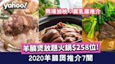 【羊腩煲推介2020】羊腩煲放題火鍋$258位/元朗古法黑草羊/腐乳醬推介