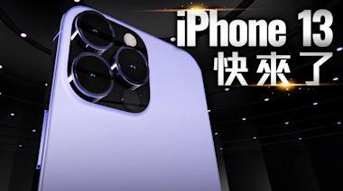 iPhone 13進入量產備貨期 富士康招工獎金最高給4.4萬 | 蘋果新聞網 | 蘋果日報