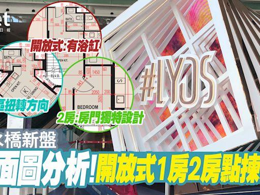 #LYOS平面圖分析 開放式設浴缸!1房大廳扭轉方向!2房罕見L形廳 - 香港經濟日報 - 地產站 - 新盤消息 - 新盤新聞