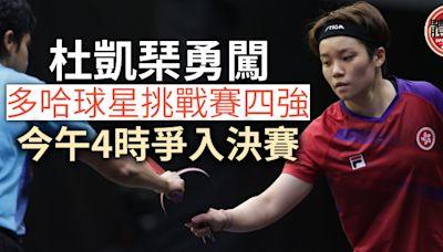 【乒乓球星挑戰賽】杜凱琹今午爭入女單決賽 女雙混雙同負日本出局