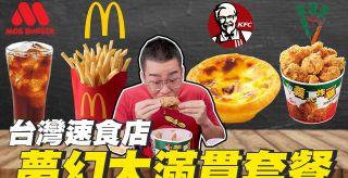 【Joeman】台灣速食店夢幻大滿貫套餐!麥當勞薯條+肯德基蛋塔+拿坡里炸雞+摩斯紅茶