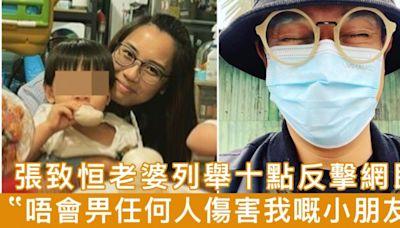 張致恒老婆列舉十點反擊網民:唔會畀任何人傷害我嘅小朋友