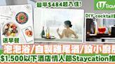 【情人節Staycation】$1,500以下酒店情人節Staycation推介泡泡浴/自製雞尾酒/設小廚房 | U Travel 旅遊資訊網站