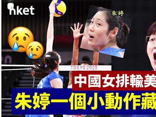 【東京奧運】朱婷一個小動作 曝中國女排輸美國0:3玄機? - 香港經濟日報 - 中國頻道 - 社會熱點