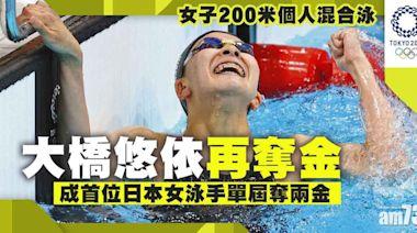 東京奧運|大橋悠依再奪一金 連取兩項個人混合泳冠軍 - 香港體育新聞 | 即時體育快訊 | 最新體育消息 - am730
