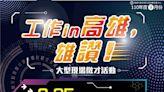岡山「工作in高雄,雄讚!」 大型現場徵才活動9/25登場